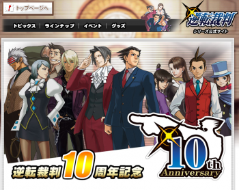 Ace Attorney Anniversary