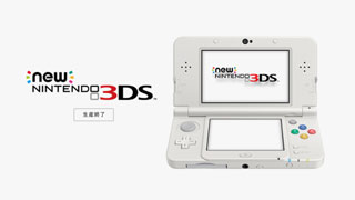 new-3ds-320