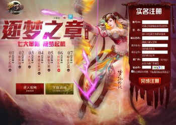 Dream Three Kingdoms Online title screen
