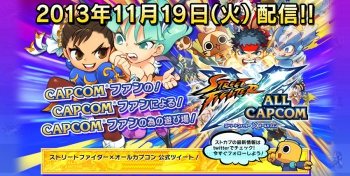Street Fighter X All Capcom promo image