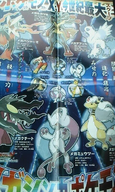 pokemon x and y mega pokemon evolutions