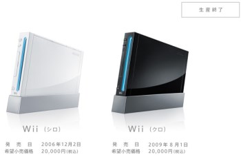 Wii discontinued