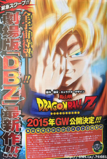 New [i]Dragon Ball Z[/i] Movie Coming in 2015