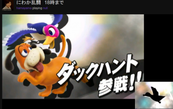 duck hunt dog super smash bros