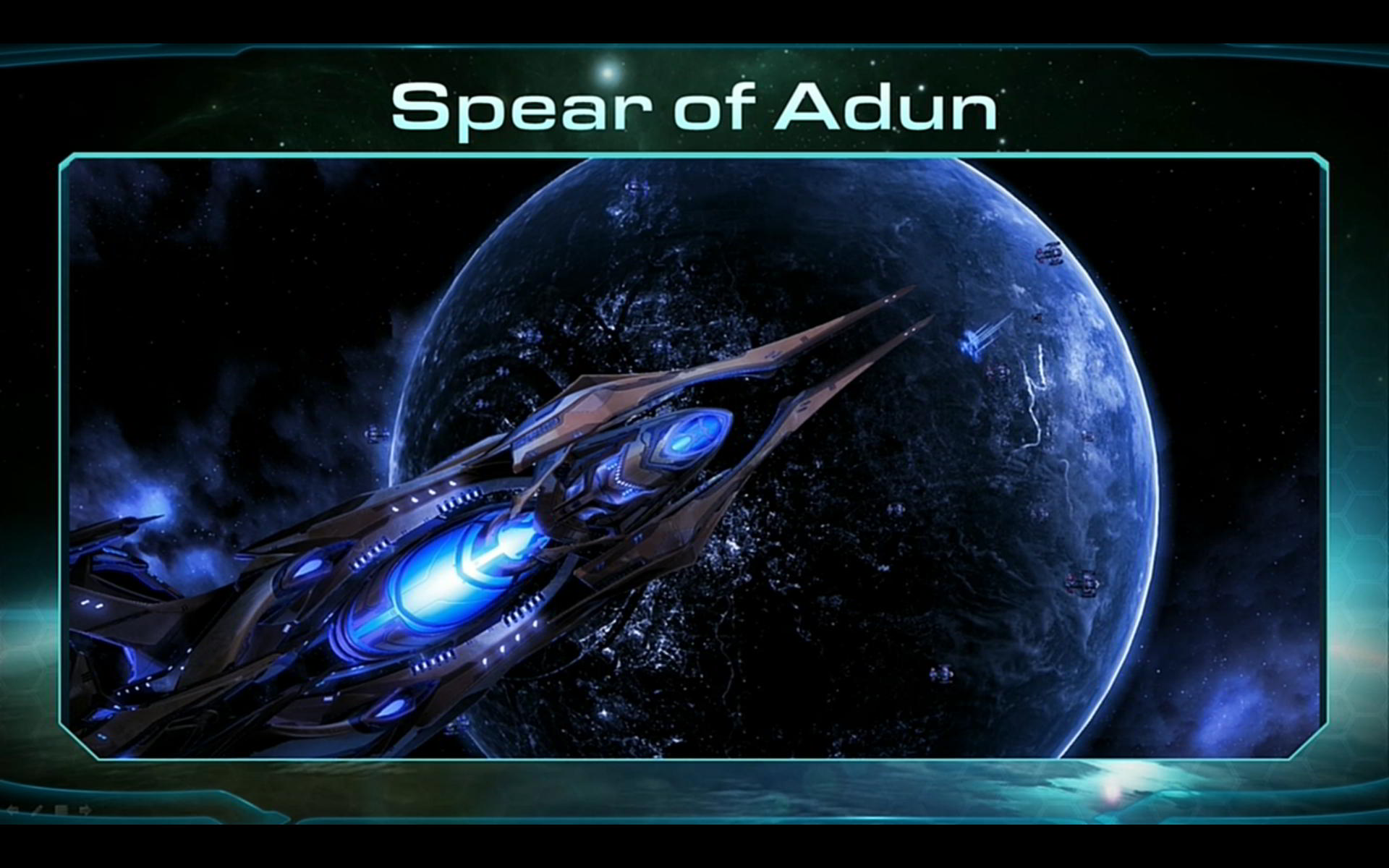spear of adun