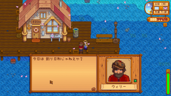 stardew valley japanese