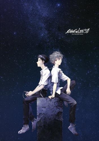 Evangelion 3.0 poster